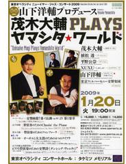 090120_yamashita_s.jpg